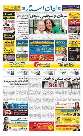 iranstar-issue-1151
