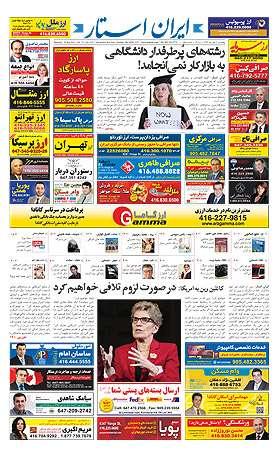 iranstar-issue-1155