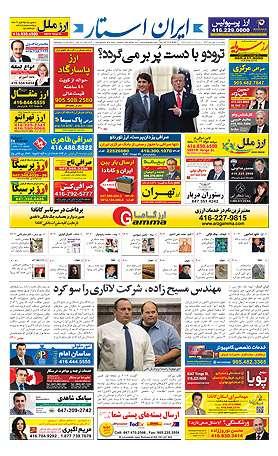 iranstar-issue-1157