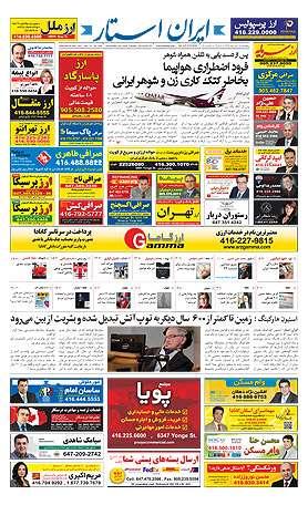 iranstar-issue-1161