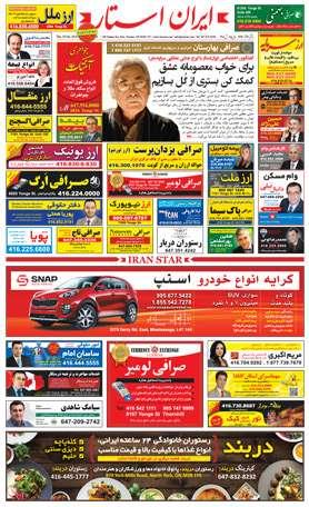 Iran Star Issue 1218