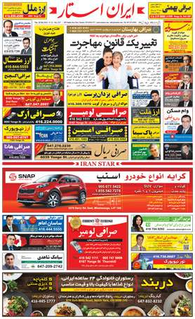 best Iranian Canadian Newspaper Magazine - issue 1227
