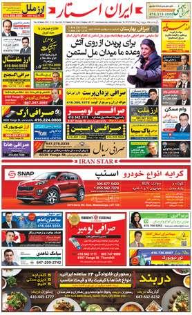 best Iranian Canadian Newspaper Magazine - issue 1228