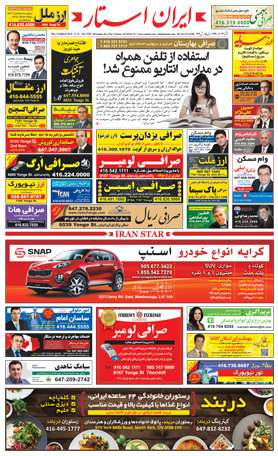 best Iranian Canadian Newspaper Magazine - issue 1229