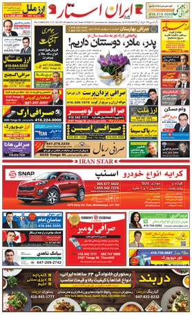Best Iranian Canadian Magazine Newspaper - issue 1230