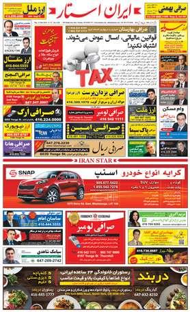 Best Iranian Canadian Magazine Newspaper issue 1226