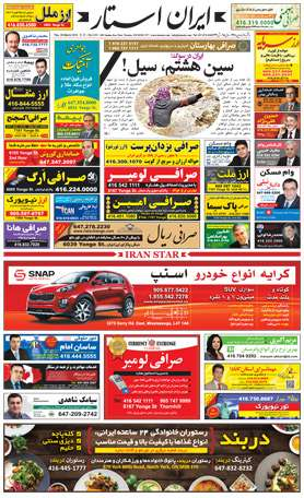 Best Iranian Canadian Magazine Newspaper - issue 1231