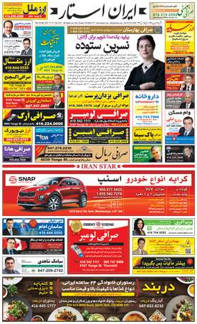 Best Iranian Canadian Magazine Newspaper issue-1232