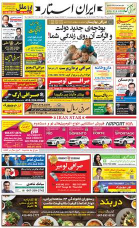 Best Iranian Canadian Magazine Newspaper - issue 1234