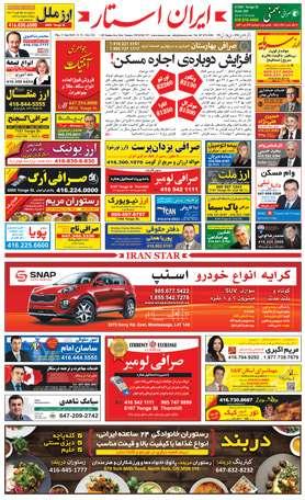 Iran Star Best Iranian Canadian Magazine issue-1221