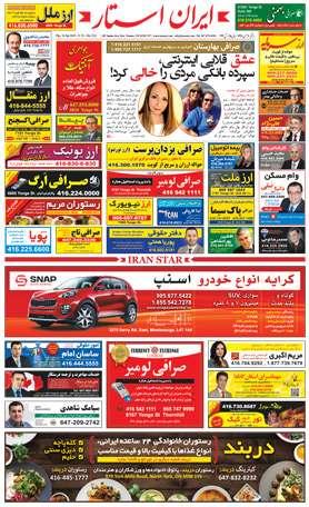 Best Iranian Canadian Newspaper Magazine - issue 1222