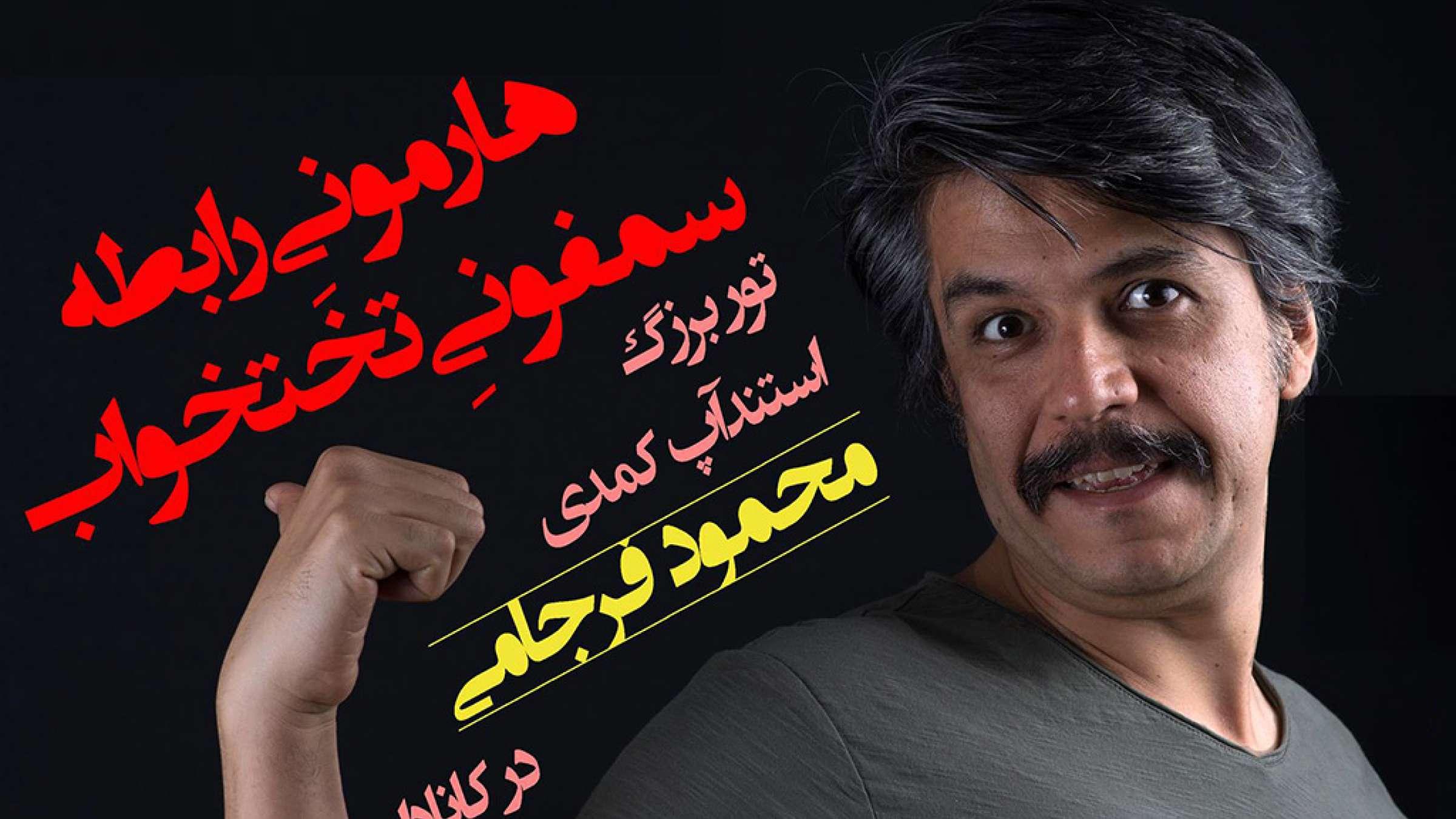Cinema-Nazemzadeh-mahmoud-farjami