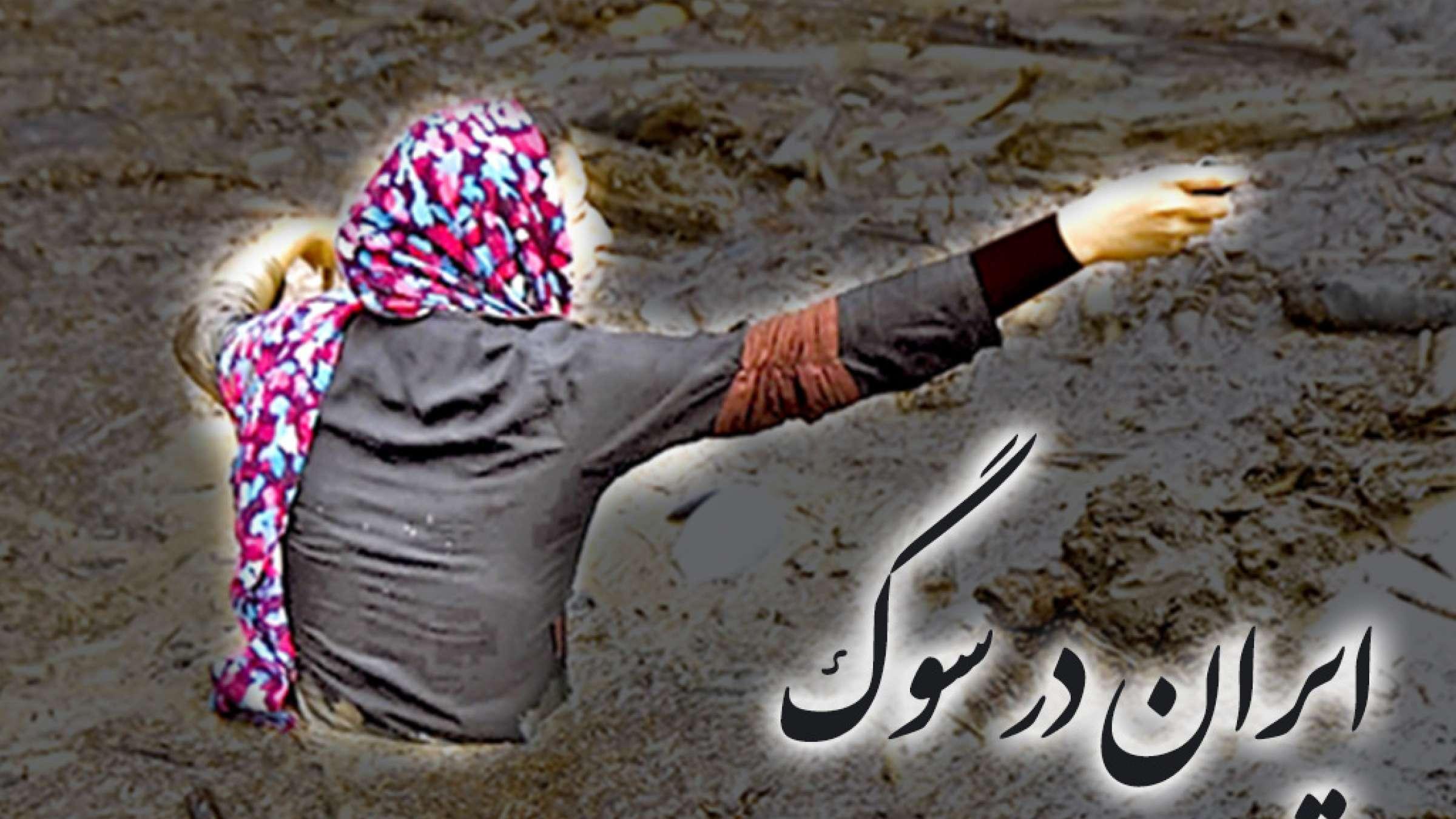 news-flood-iran-2019
