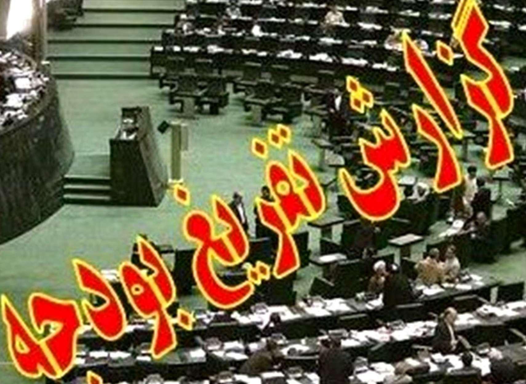 اخبار-ایران-دعوا-دستگاه-های-حکومتی-درباره-یک-انحراف-ارزی-بزرگ