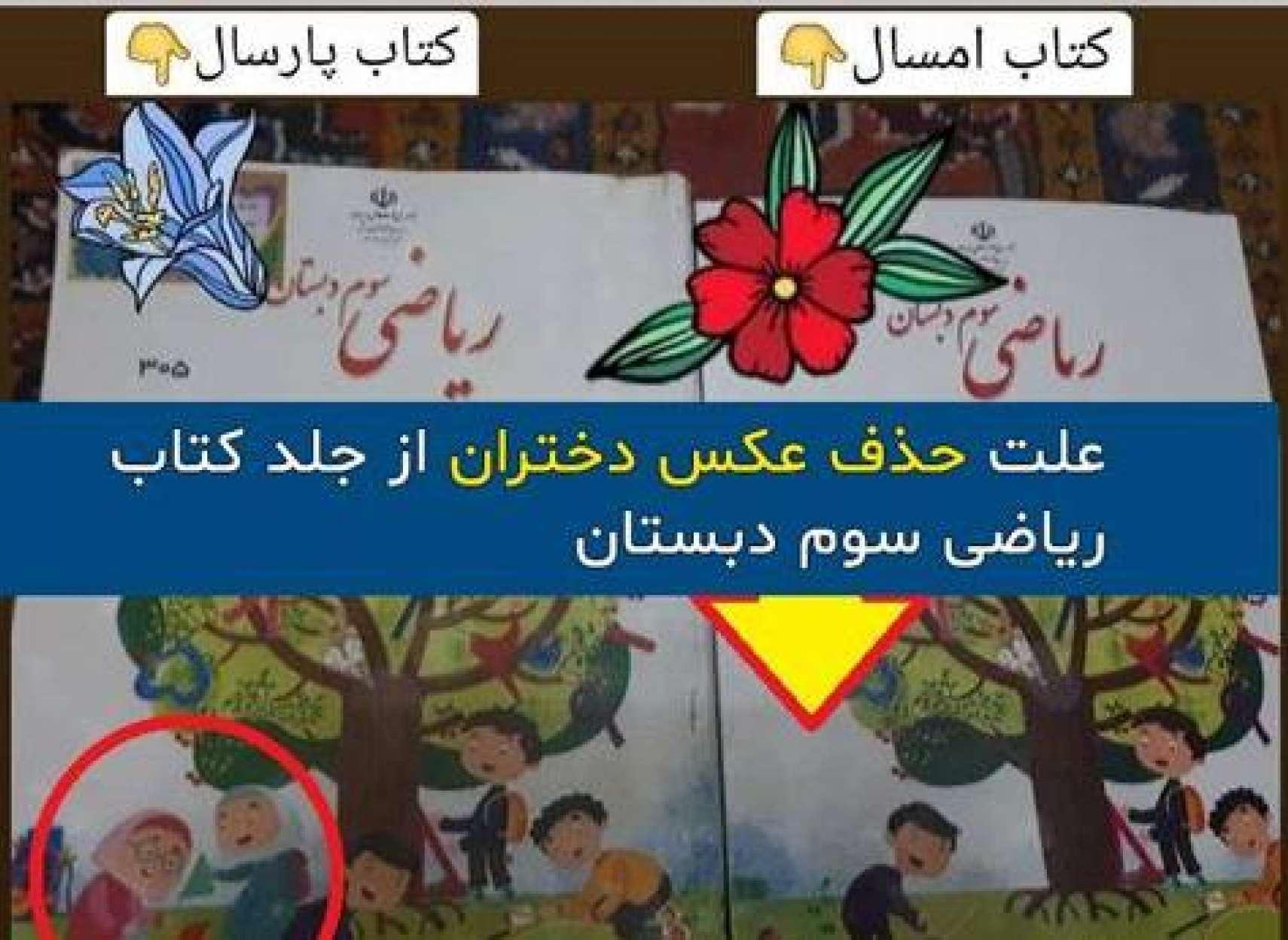 دخترها-از-جلد-کتاب-ریاضی-دبستان-در-ایران-حذف-شدند-دغدغه-ها-و-نگرانیهای-رهبر- جمهوری-اسلامی-درباره-آموزش-و-پرورش-چیست