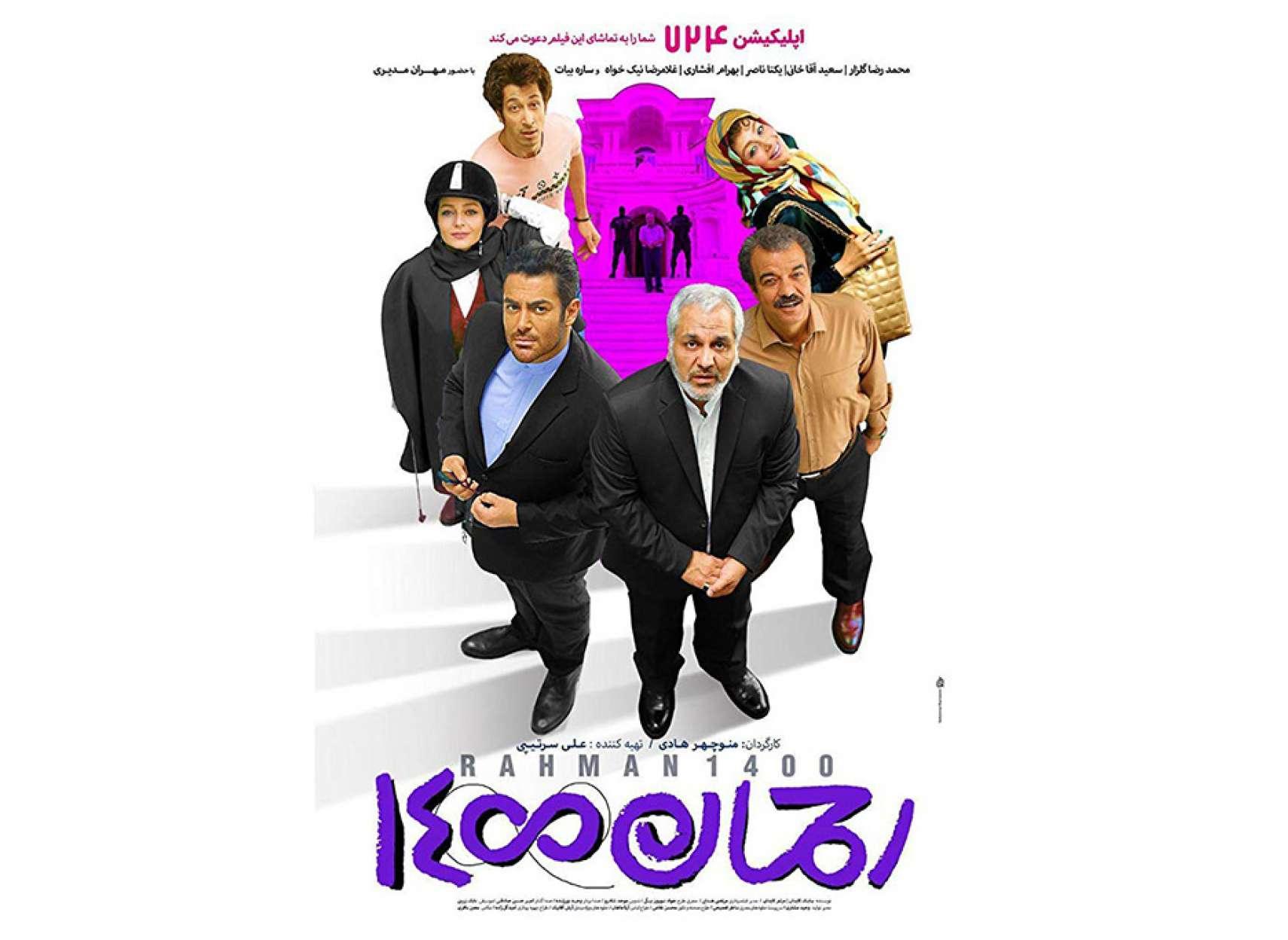رحمان-1400-ناظمزاده-فیلم