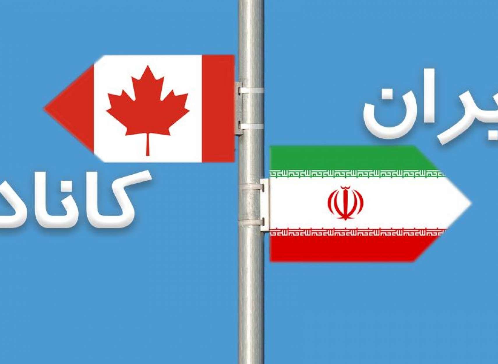 دولت-کانادا- تراکنش- های- مالی- مشکوک- با-ایران-را-پولشویی-و-تامین-تروریسم-اعلام- خواهد-کرد