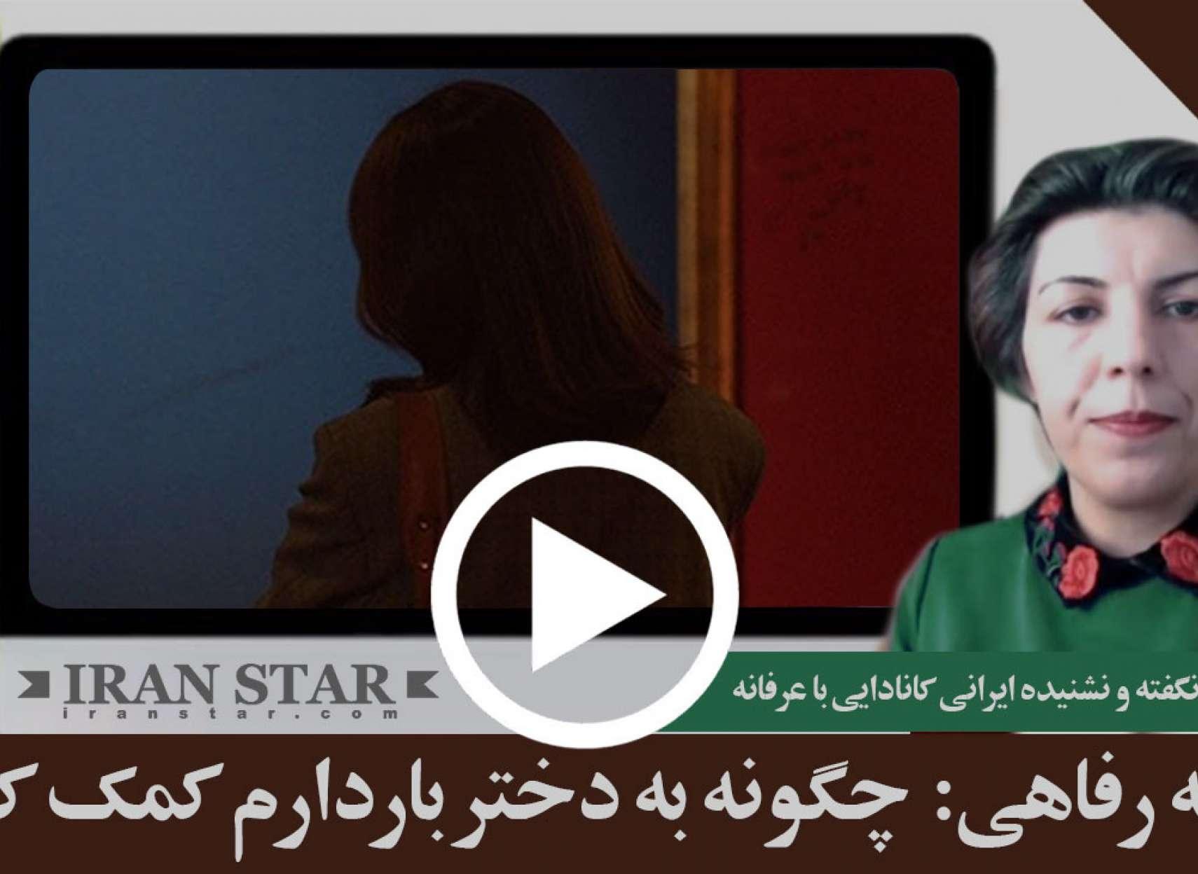 گپ تاپ - مهاجرت - ایرانیان - سوابه رفاهی: چگونه به دختر باردارم کمک کنم
