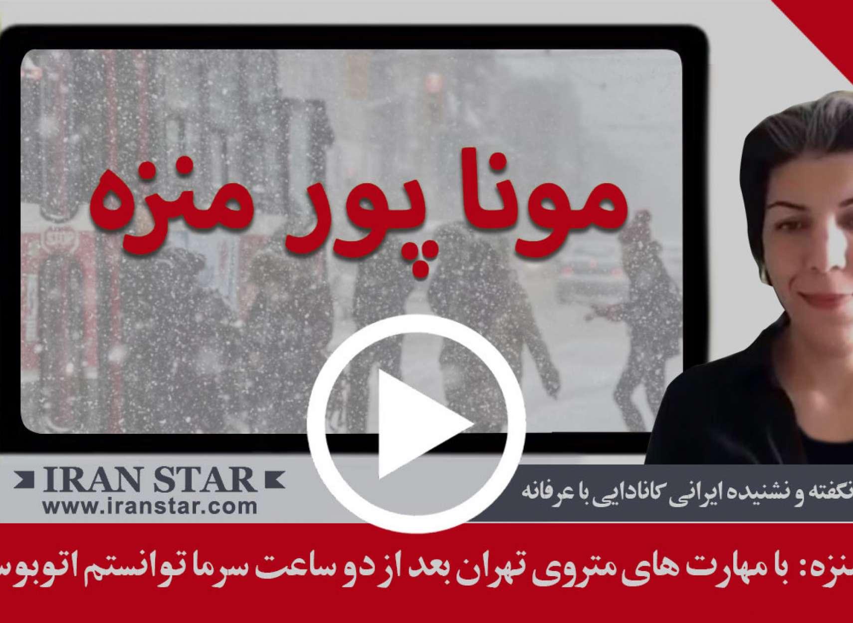 مونا پورمنزه: با مهارتهای متروی تهران بعد از دو ساعت سرما توانستم اتوبوس بگیرم