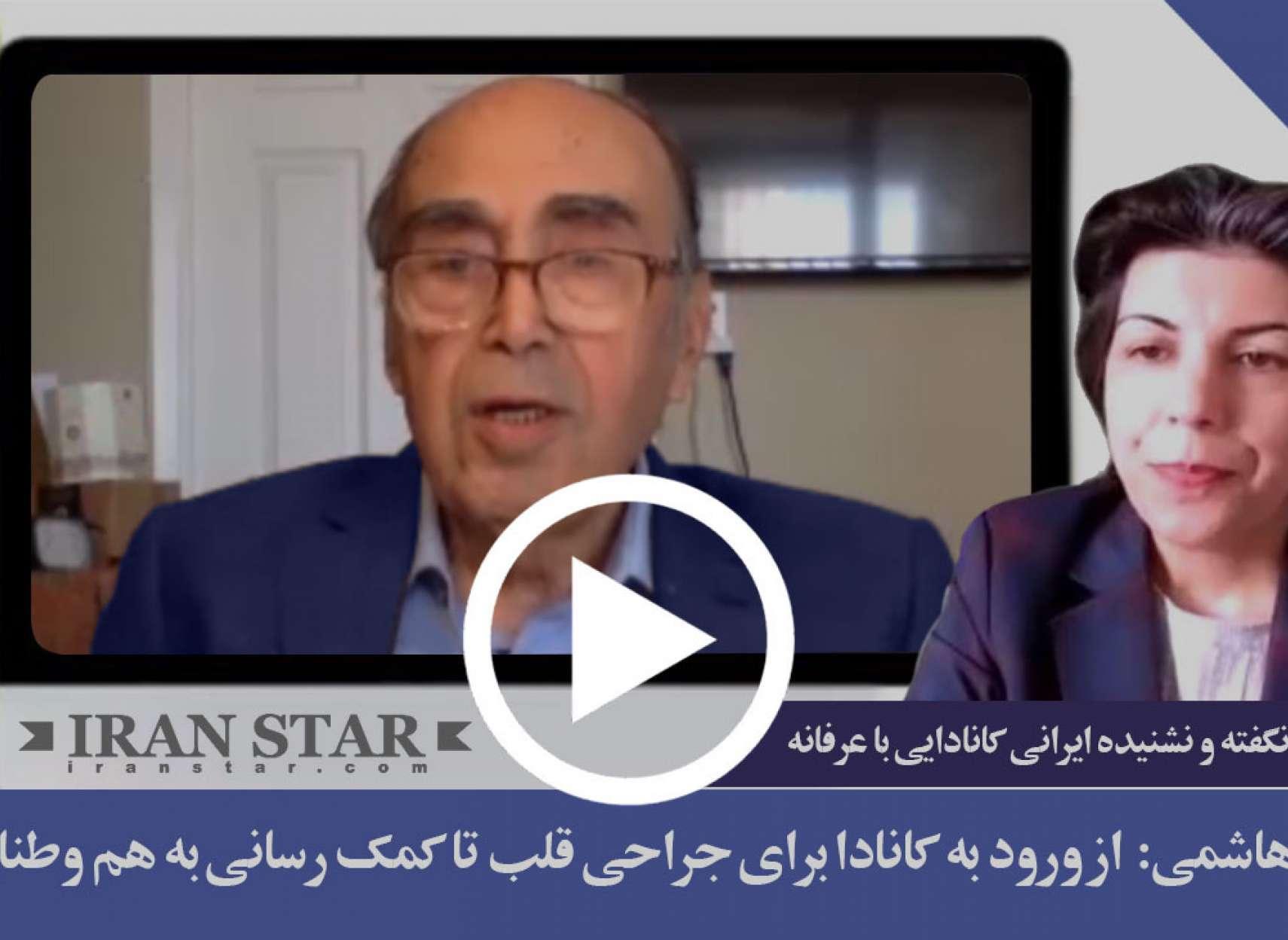 از ورود به کانادا برای جراحی قلب تا کمک رسانی به هم وطنان ایرانی