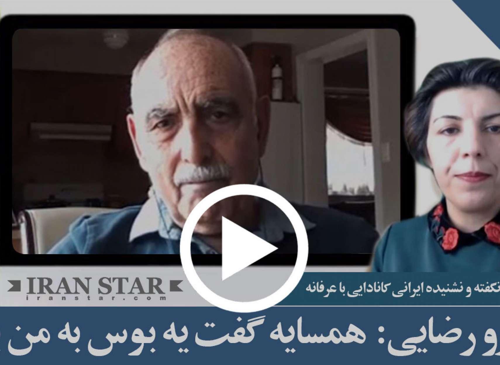 گپ تاپ - مهاجرت - ایرانیان - خسرو رضایی: همسایه گفت یه بوس به من بده