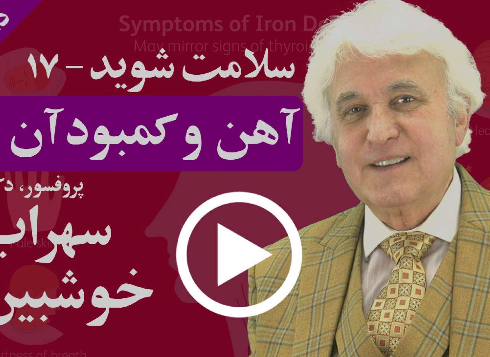 بیماری کمبود آهن چیست و چگونه می توان به آسانی و طبیعی درمانش کرد؟