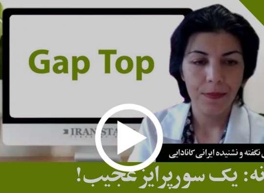داستانهای نگفته و نشنیده ایرانی کانادایی با گپتاپ در خانههای شما