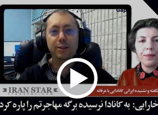 آرش خارابی: به کانادا نرسیده برگه مهاجرتم را پاره کرده بود؛ داستانهای گپ تاپ از مهاجرت ایرانیان