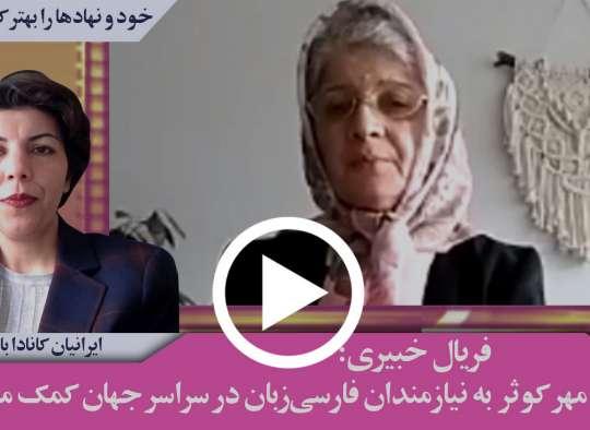 فریال خبیری: خیریه مهر کوثر به نیازمندان فارسیزبان در سراسر جهان کمک میکند