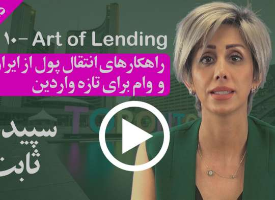 Sabet--Mortgage--Iranian-Newcomers-money-transfer-Canada